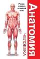 Анатомия человека. Русско-латинско-английский атлас